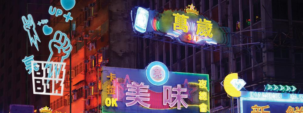 wok-neon-3.jpg