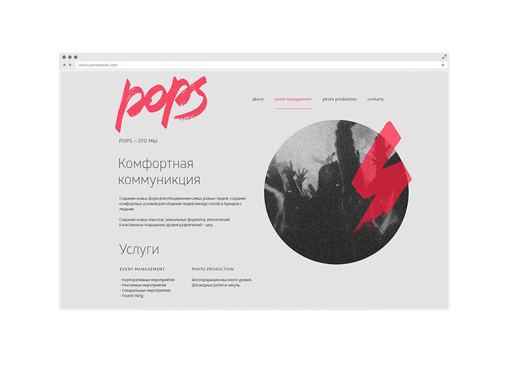 pops-site.jpg