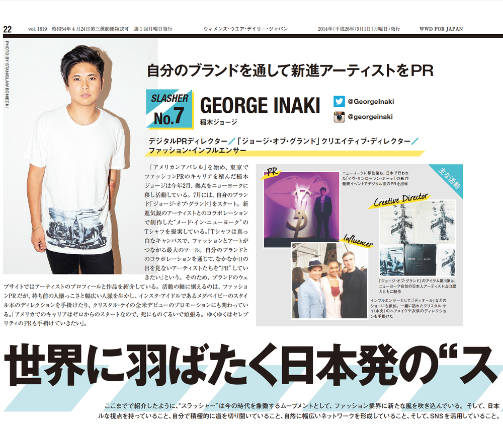 Featured by WWD Japan, September 2014
