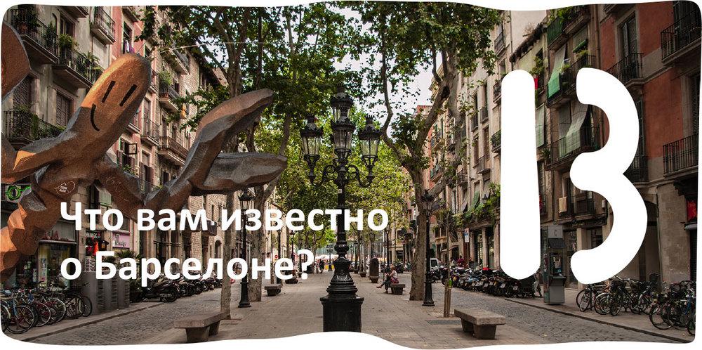 Длительность: 3 часа     Стоимость: € 13   Каждый понедельник в 13:00 мы встречаем путешественников у Триумфальной арки для того, что провести познавательную обзорную экскурсию по Барселоне.