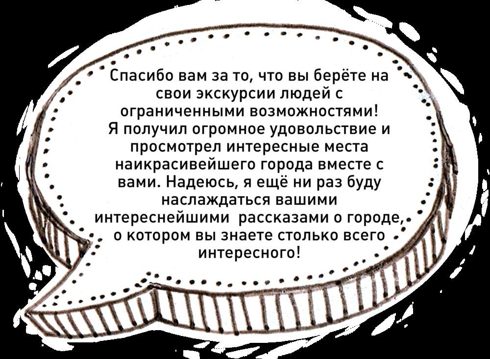 С уважением, Дмитрий Потапов, инвалид 1 группы