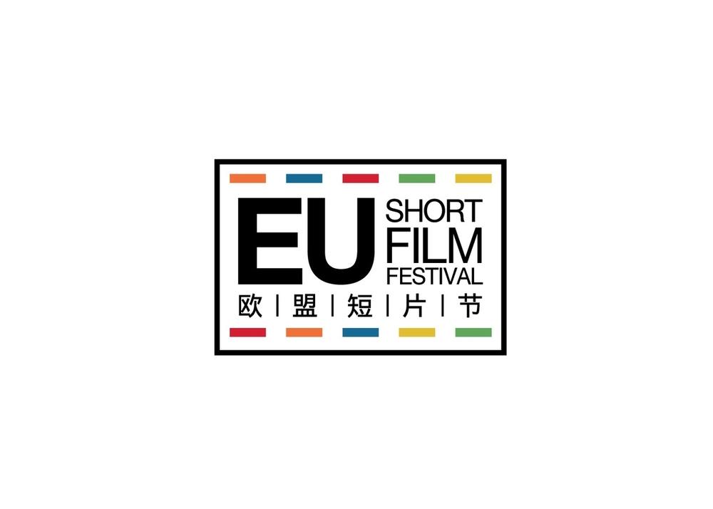 Identity | EU Short Film Festival