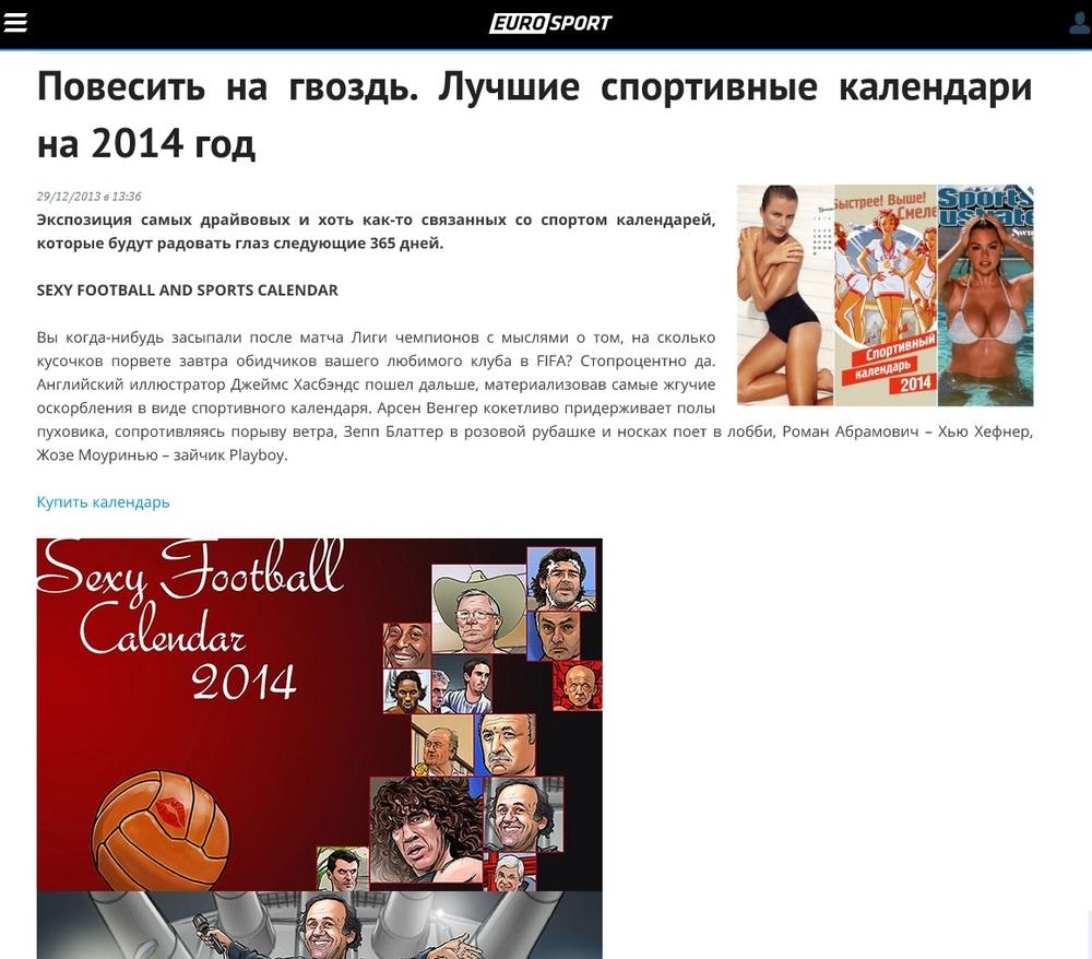 Eurosport.ru