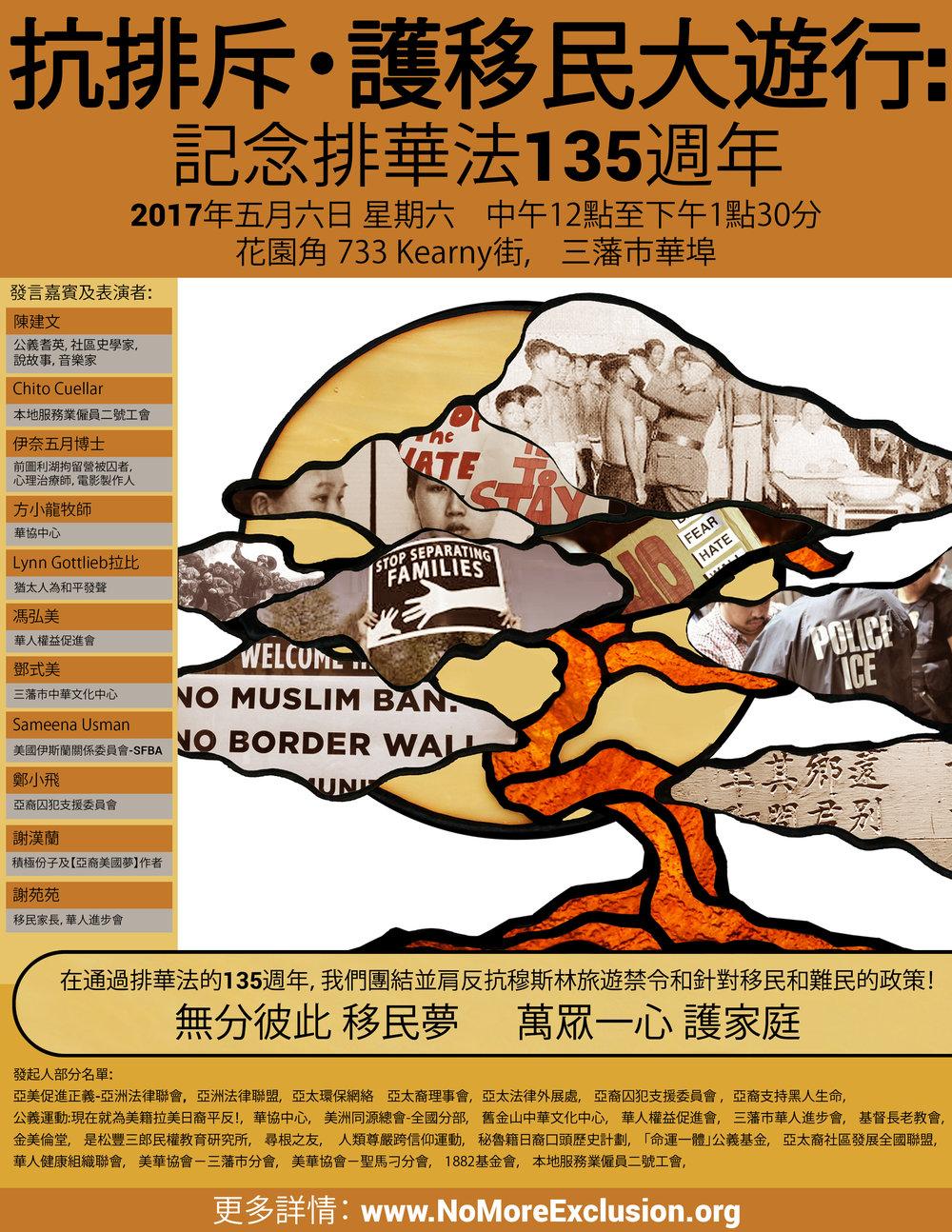 rally_2017_chinese.jpg