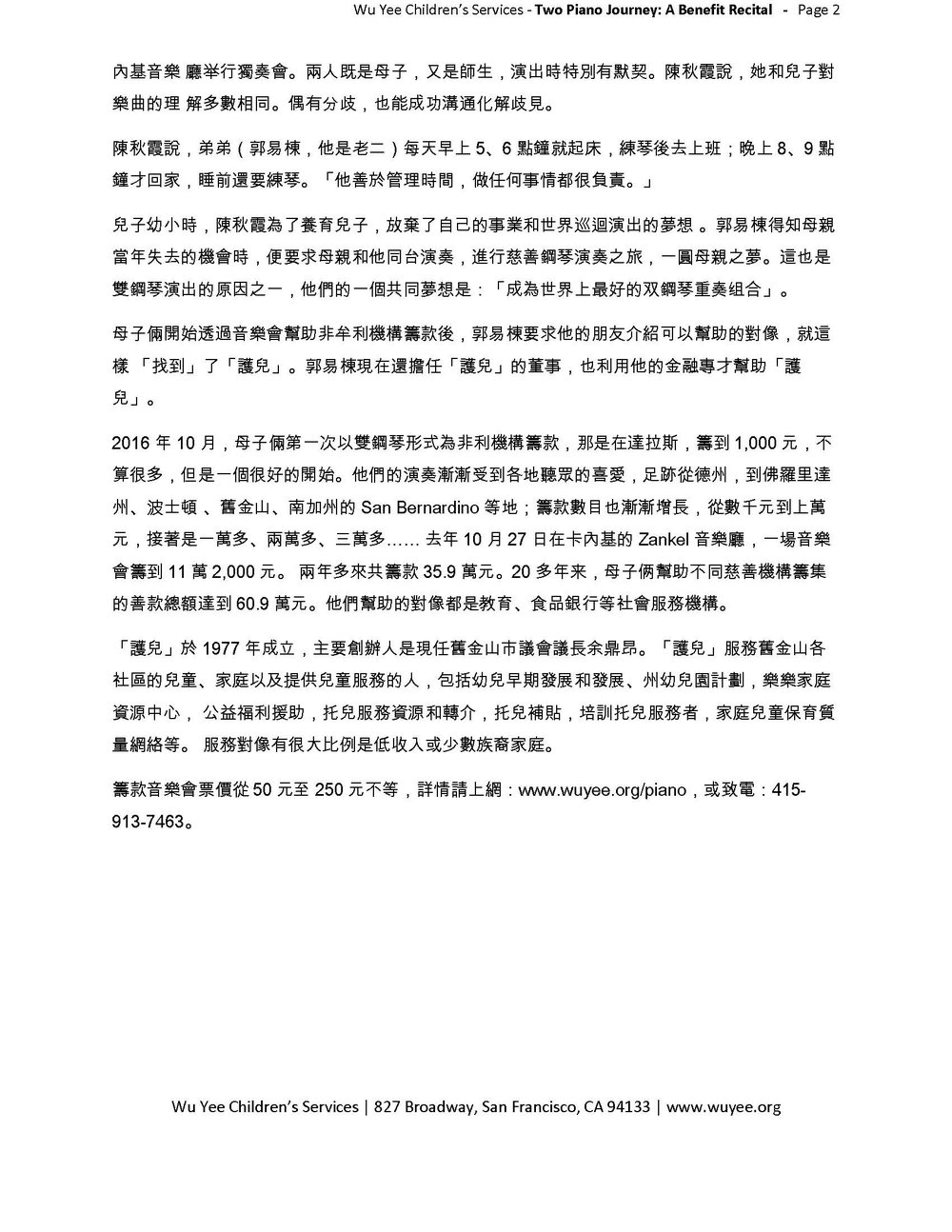 Wu Yee 2019 Piano Concert Press Release_Chinese (1)_Page_2.jpg