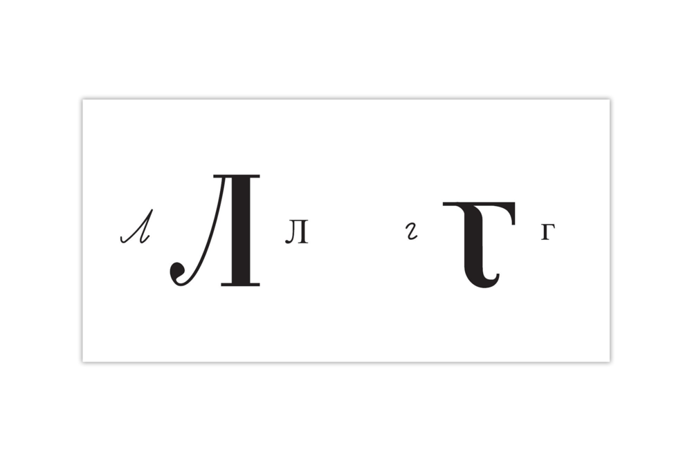 Idea: a typeface that teaches Russian script