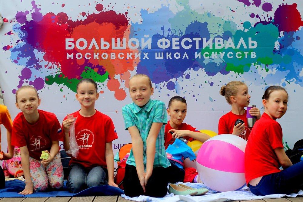 Большой фестиваль Московских школ искусств — 2015