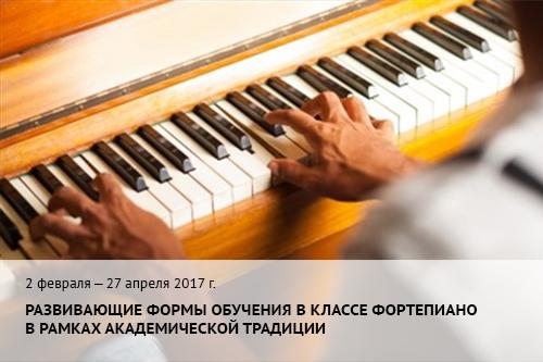 2 февраля – 27 апреля 2017 г. Развивающие формы обучения в классе фортепиано в рамках академической традиции