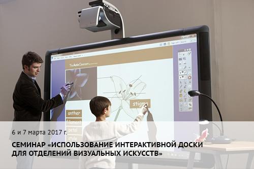 """6 и7 марта 2017 г. Семинар """"Использование интерактивной доски для отделений визуальных искусств"""""""