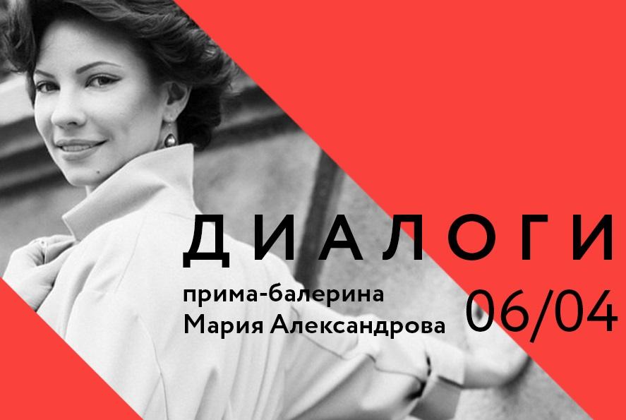 Мария Александрова_0604_facebook.jpg