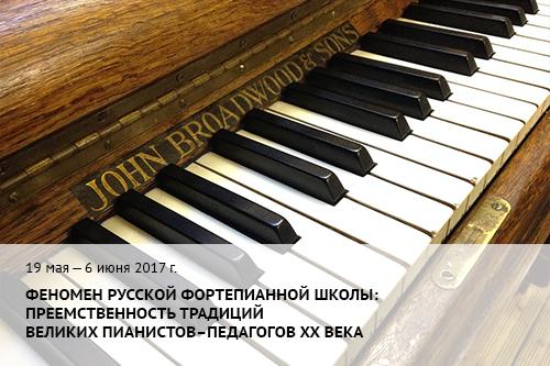 19 мая - 6 июня 2017 г. Феномен русской фортепианной школы:преемственность традиций великих пианистов–педагогов XX века