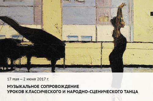 17 мая - 2 июня 2017 г.   Музыкальное сопровождение уроков классического и народно-сценического танца