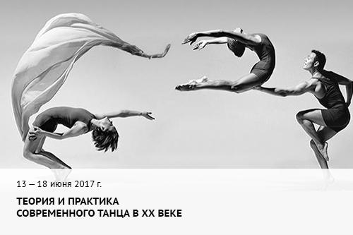 """13-18 июня 2017 г.  Курс """"Теория и практика современного танца в ХХ веке"""""""