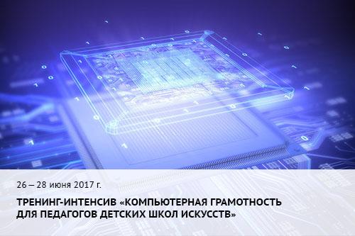 26-28 июня 2017 г. Тренинг-интенсив«Компьютерная грамотность для педагогов детских школ искусств»