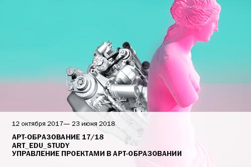 4 сентября 2017 – 24 мая 2018 г.  Менеджмент творческого образования