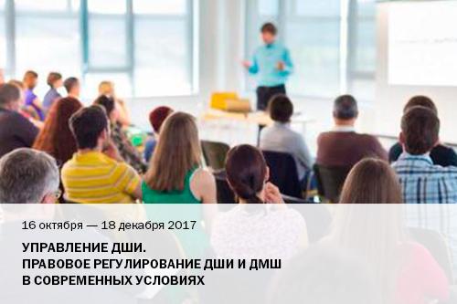 16 октября по 18 декабря 2017 г. «Управление ДШИ. Правовое регулирование ДШИ и ДМШ в современных условиях»