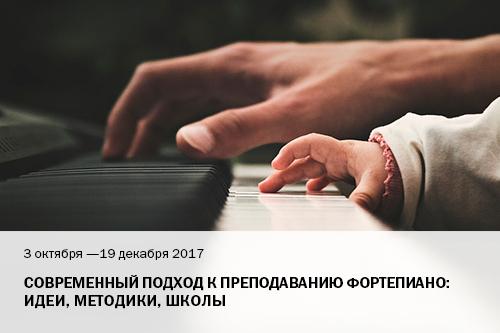 3 октября —19 декабря 2017 г. Современный подход к преподаванию фортепиано: идеи, методики, школы