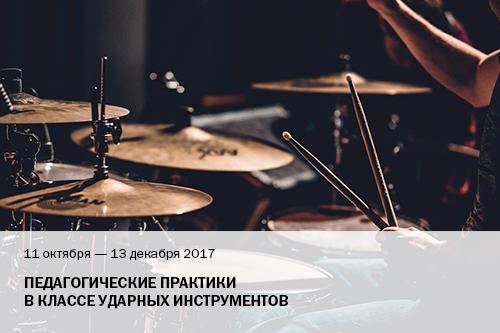 11 октября - 13 декабря 2017 г.   Педагогические практики в классе ударных инструментов