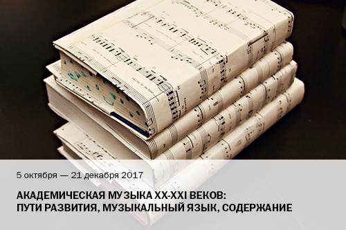5 октября - 21 декабря 2017 г. Академическая музыка XX-XXI веков: пути развития, музыкальный язык, содержание
