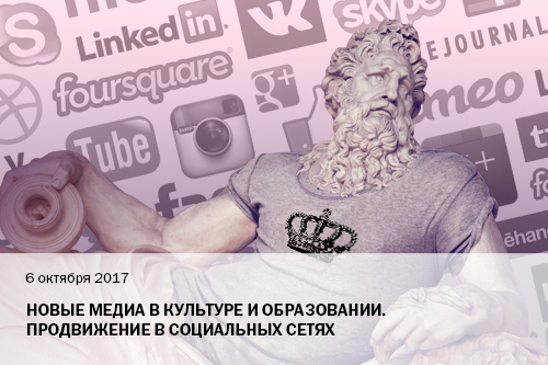 6 октября Новые медиа в культуре и образовании. Продвижение в социальных сетях