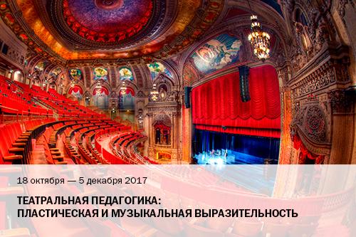 18 октября - 5 декабря 2017 г. Театральная педагогика: пластическая и музыкальная выразительность