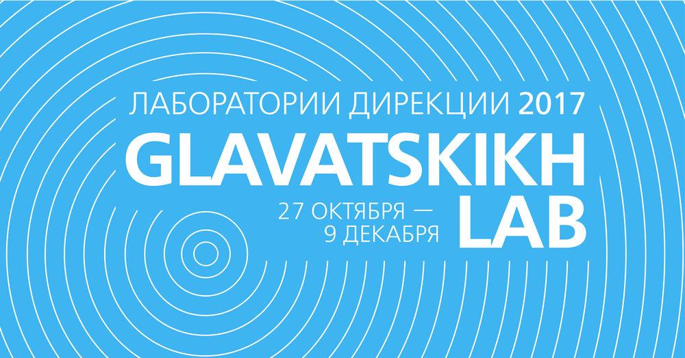 Лаборатория-03 (2).jpg