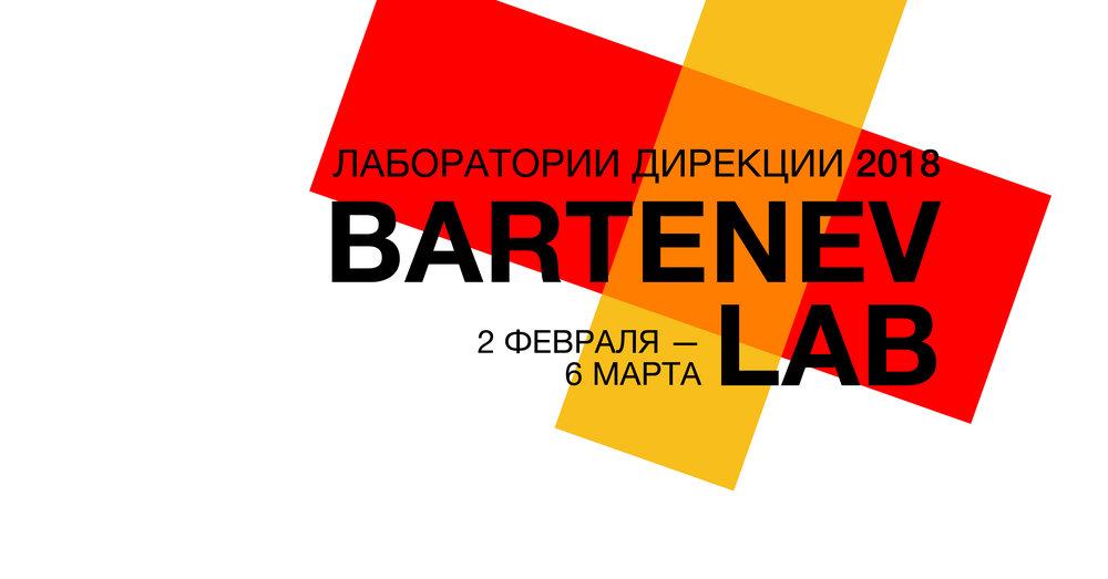 бартенев-09.jpg