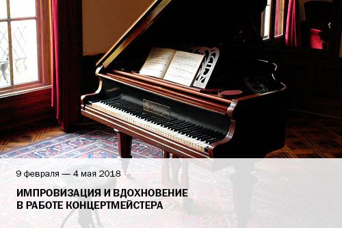9 февраля - 4 мая 2018   Импровизация и вдохновение в работе концертмейстера