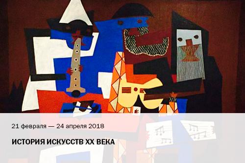 21 февраля – 24 апреля 2018  История искусств XX века