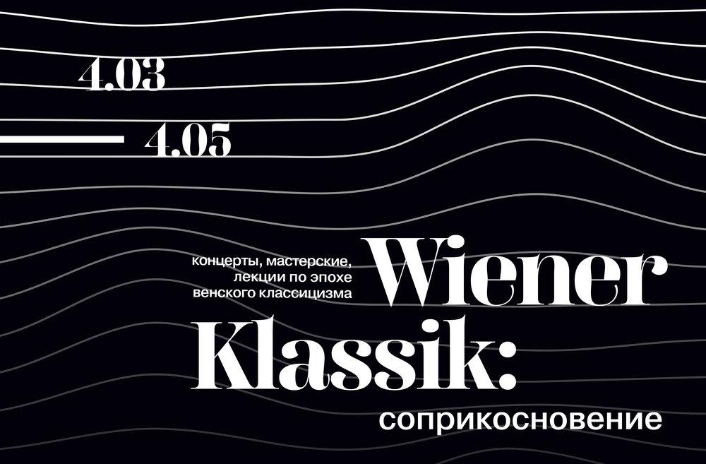 4 марта – 4 мая 2018   Wiener Klassik: соприкосновение