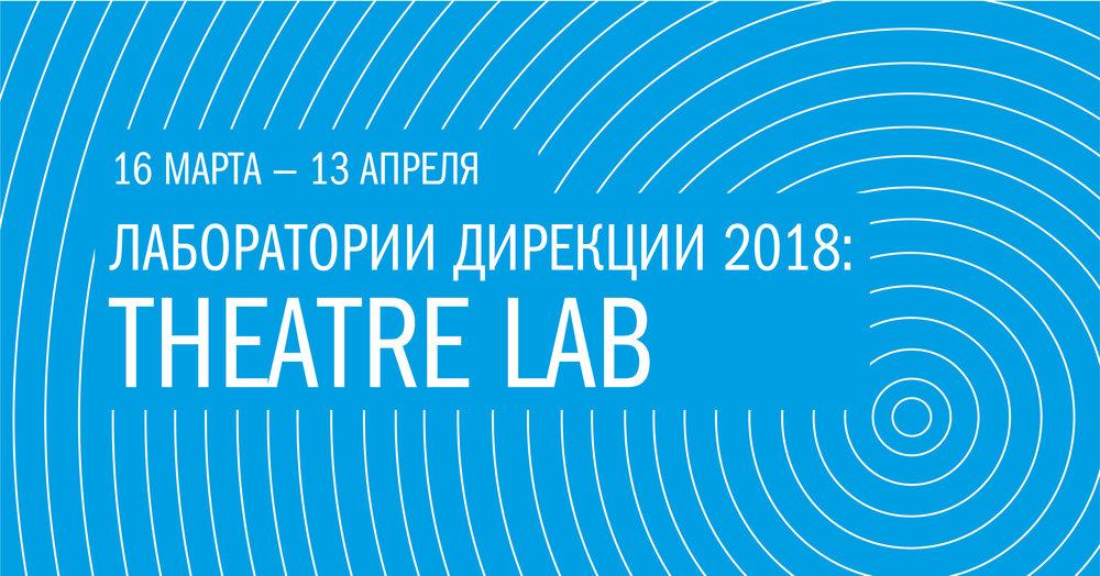 Лаборатория-01-01.jpg