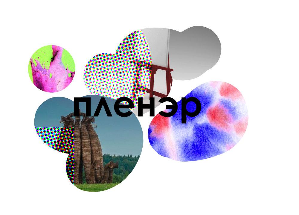 18 – 24 июня 2018   Живописный пленэр в Никола-Ленивце