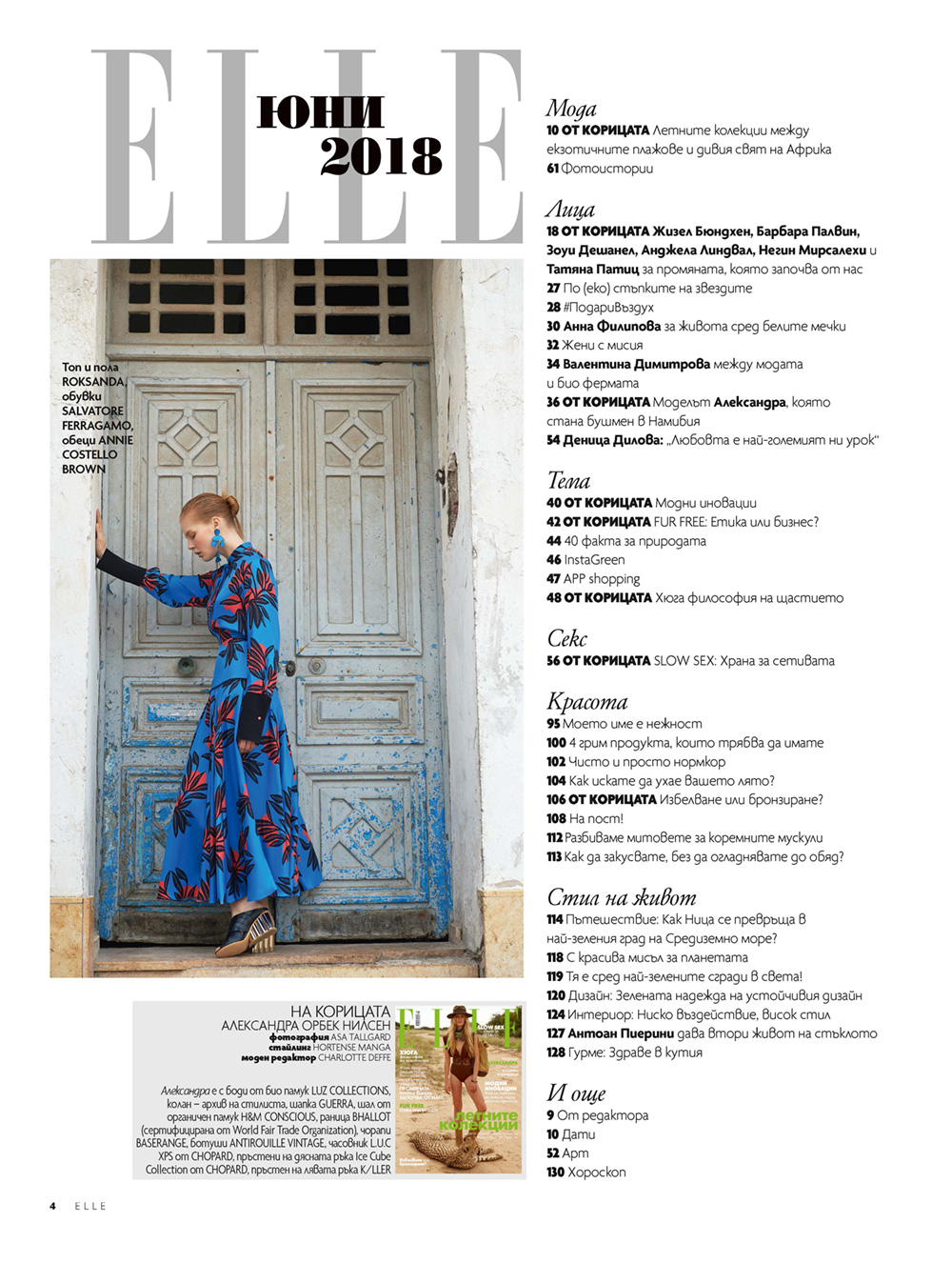Elle-Bulgaria-June-2018-Fashion.jpg