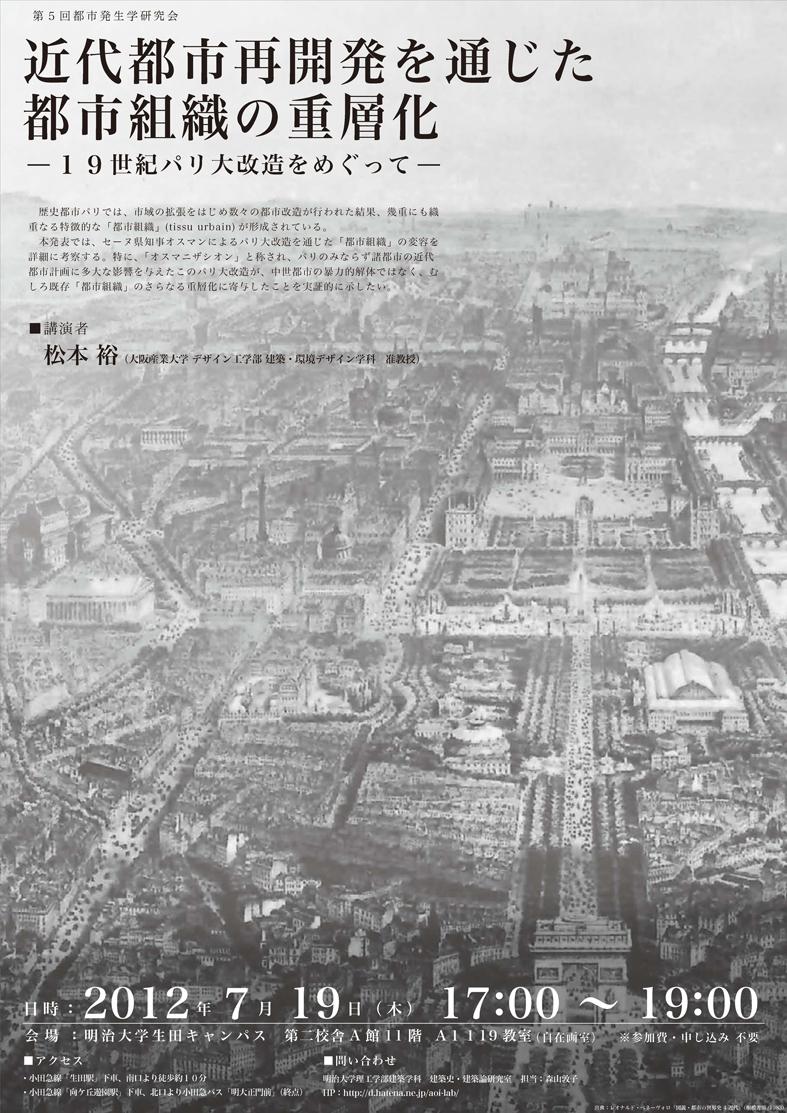 第五回都市発生学研究会ポスター.jpg