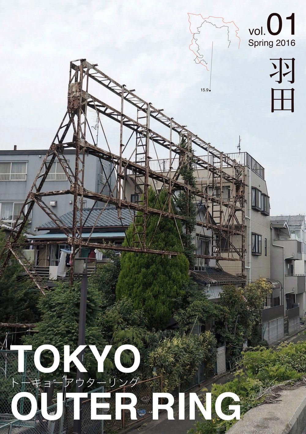 TOKYO OUTER RING 01 HANEDA - 東京アウターリング 01 羽田/ 2016年7月発行