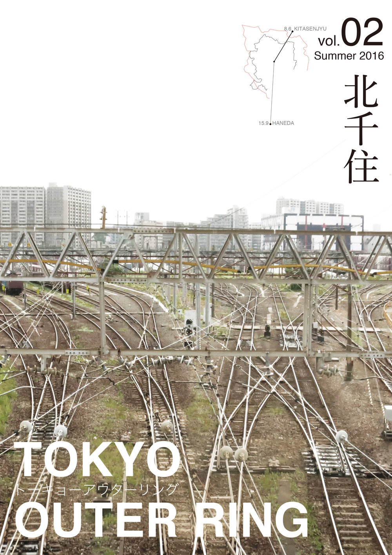 TOKYO OUTER RING 02 KITASENJU - 東京アウターリング 02 北千住/ 2016年10月発行