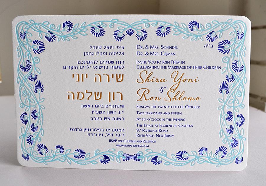 Bilingual Hebrew/English wedding invitation