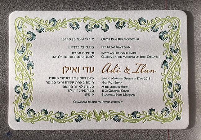 Bilingual Hebrew-English Wedding invitation
