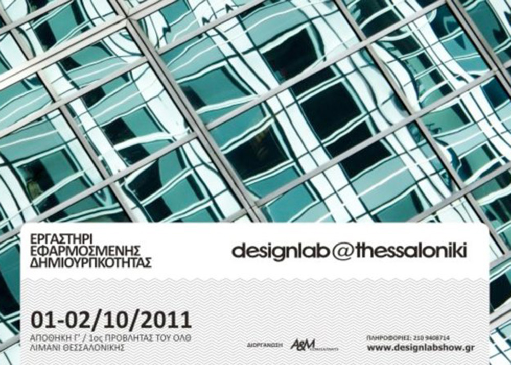 LECTURE - DESIGN LAB - THESSALONIKI Lecture on Architectural competitions in Thessaloniki , 1-2 / OCT 2011 Ημερίδα Ομιλιών με θέμα: Η Αρχιτεκτονική και το Design σε περίοδο κρίσης: μια πρόκληση για τους νέους δημιουργούς.   Αποθήκη Γ΄ / 1ος Προβλήτας του ΟΛΘ / 2 Oct 2011 Press Release http://www.designlabshow.gr/index.php?about=125&lang=gr