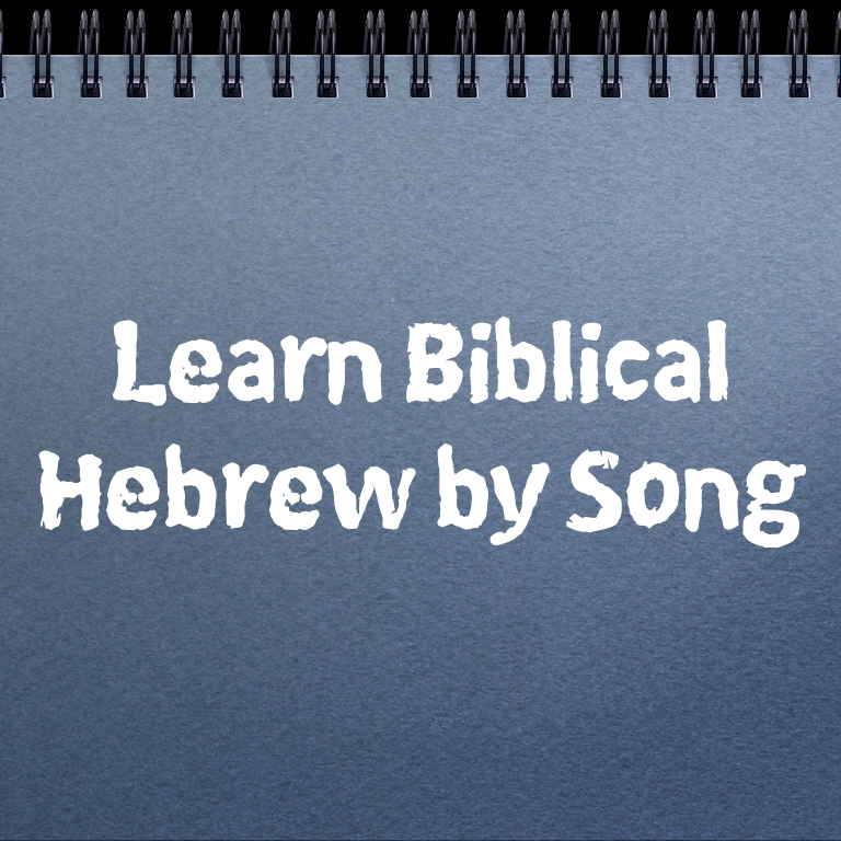 Check Out These 6 Songs For Learning Biblical Hebrew — Danny