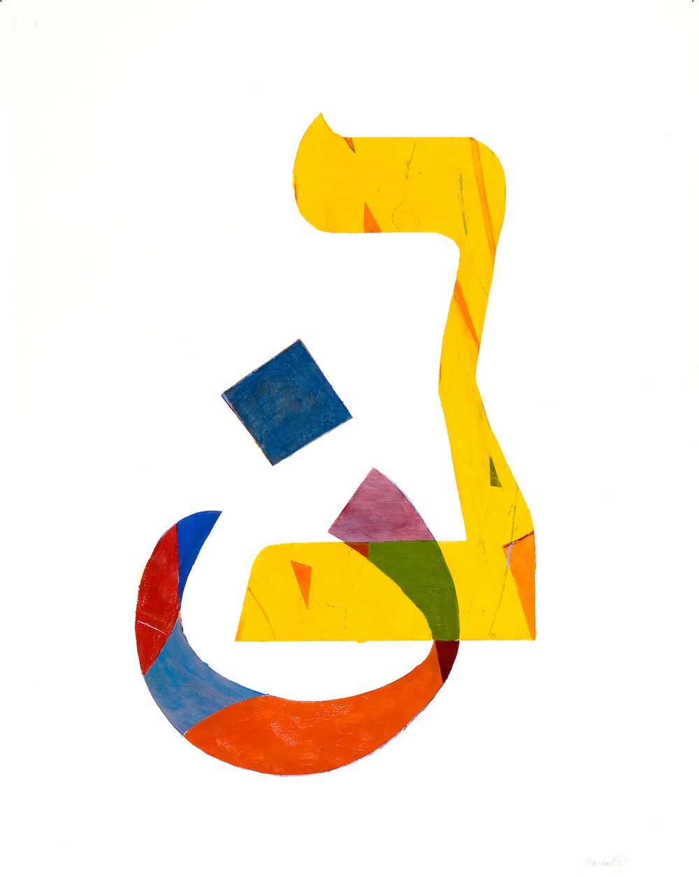 Joel Moskowitz,  Hebrew  Nun  / Arabic  Nuun ,  Acrylic and collage on paper, 23x29