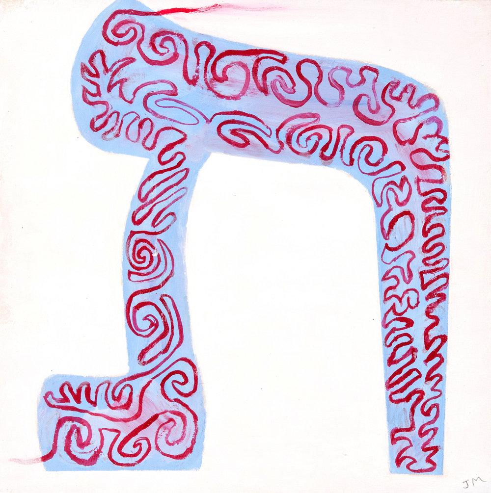 Joel Moskowitz,  Hebrew    Tav  , Acrylic on wood panel, 10x10