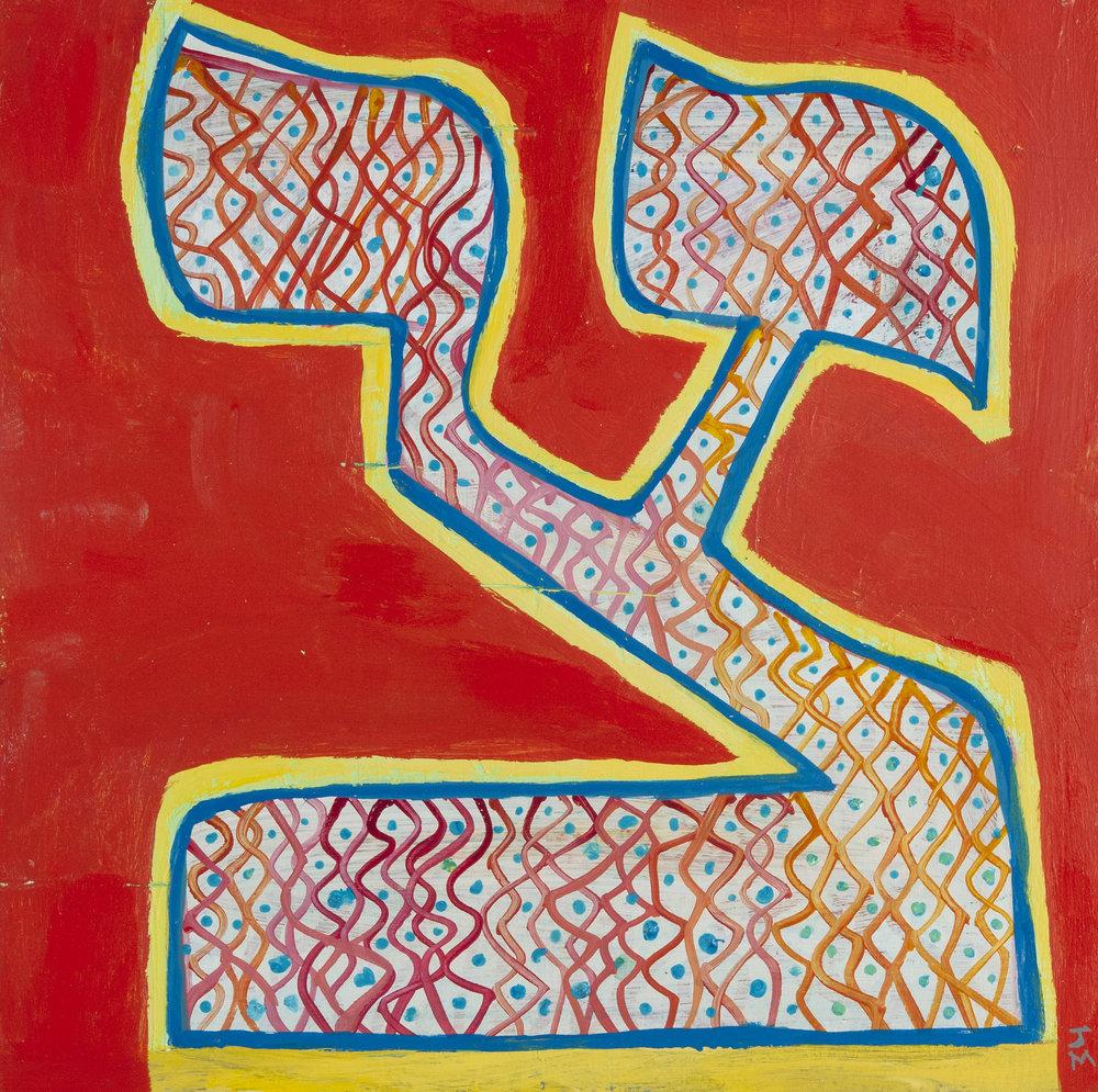 Joel Moskowitz,  Hebrew    Tsadee  , Acrylic on wood panel, 10x10, SOLD