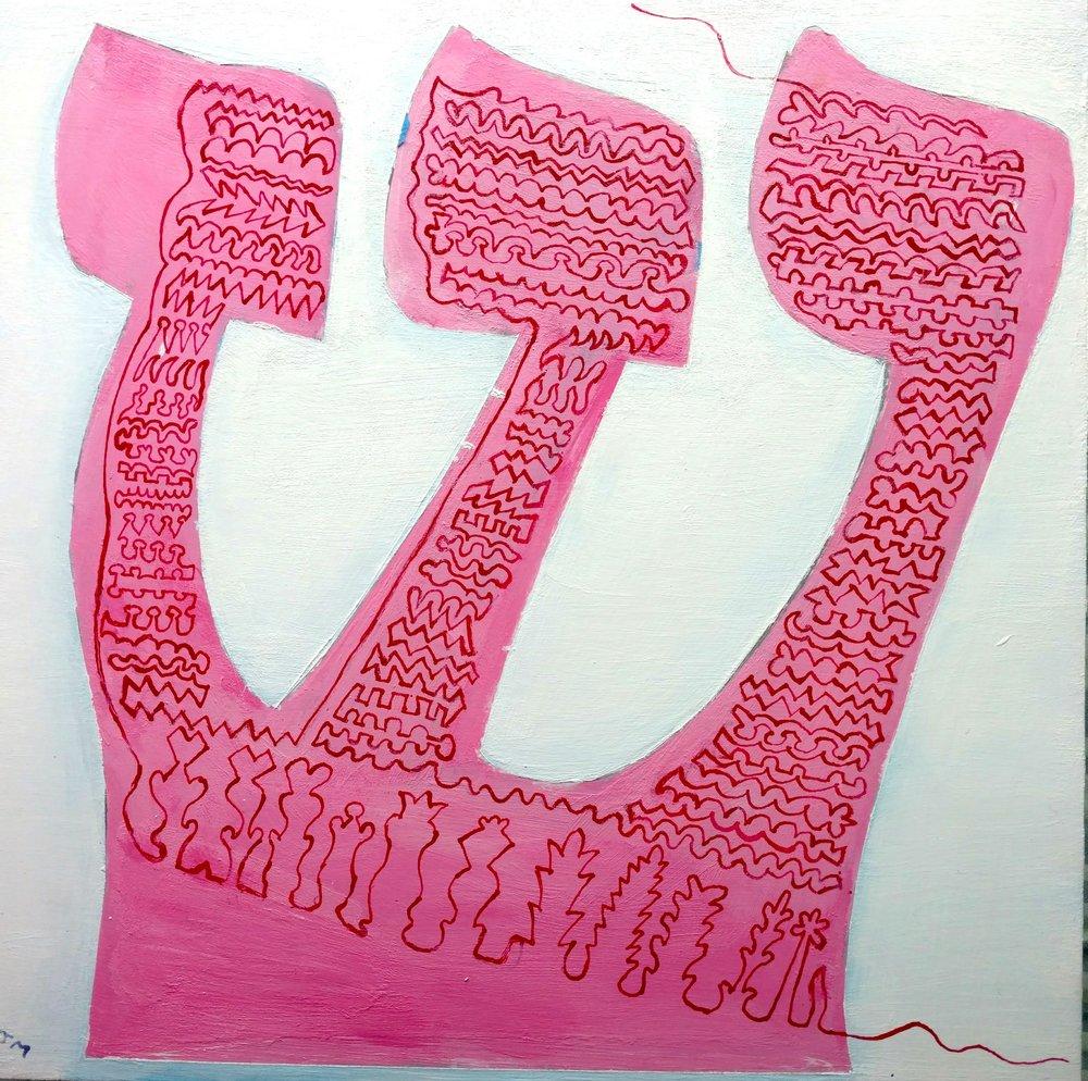 Joel Moskowitz,  Hebrew    Shin  , Acrylic on wood panel, 10x10