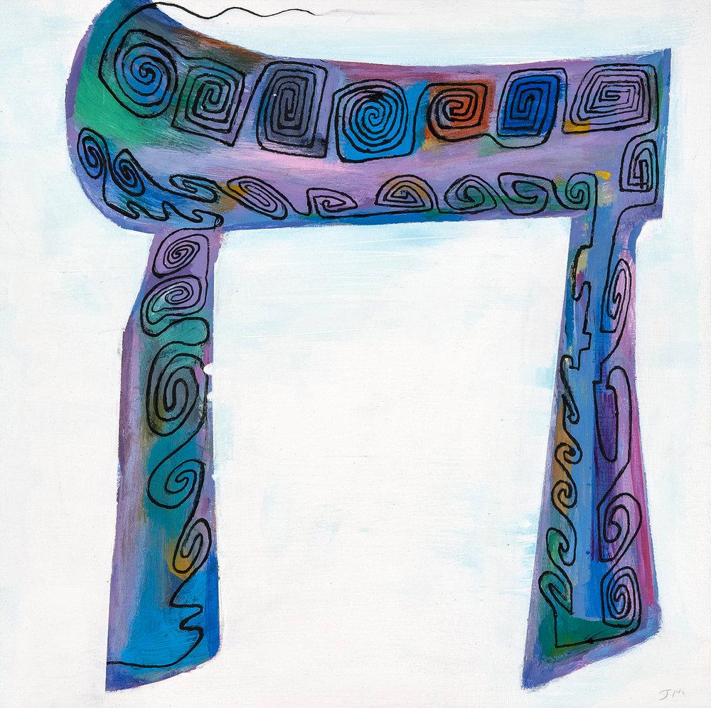 Joel Moskowitz,  Hebrew    Khet  , Acrylic on wood panel, 10x10