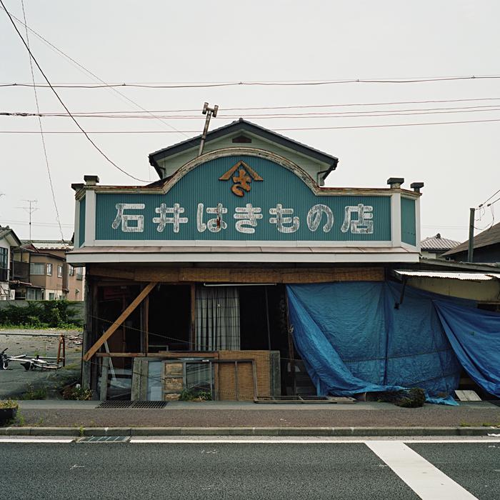 Shoe store - 8km from Fukushima Daiichi Nuclear Power