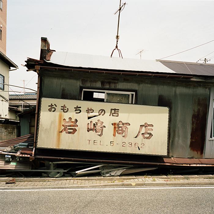 Toy shop - 9km from Fukushima Daiichi Nuclear Power