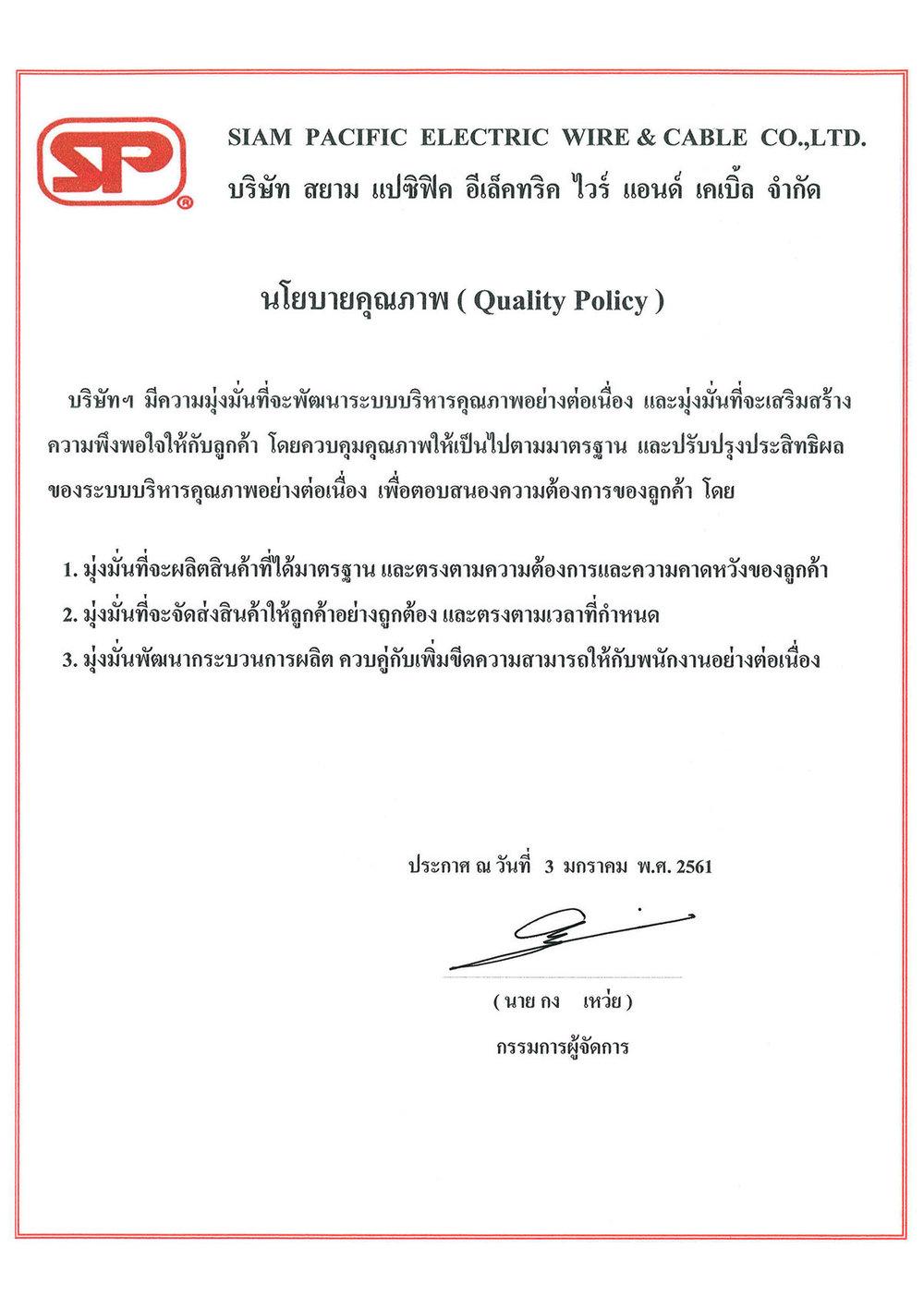 9001 policy.jpg