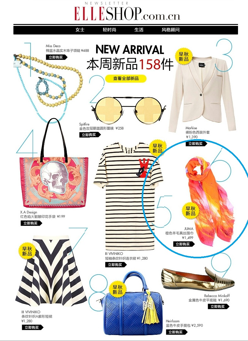 JUMA featured in Elle Shop in China