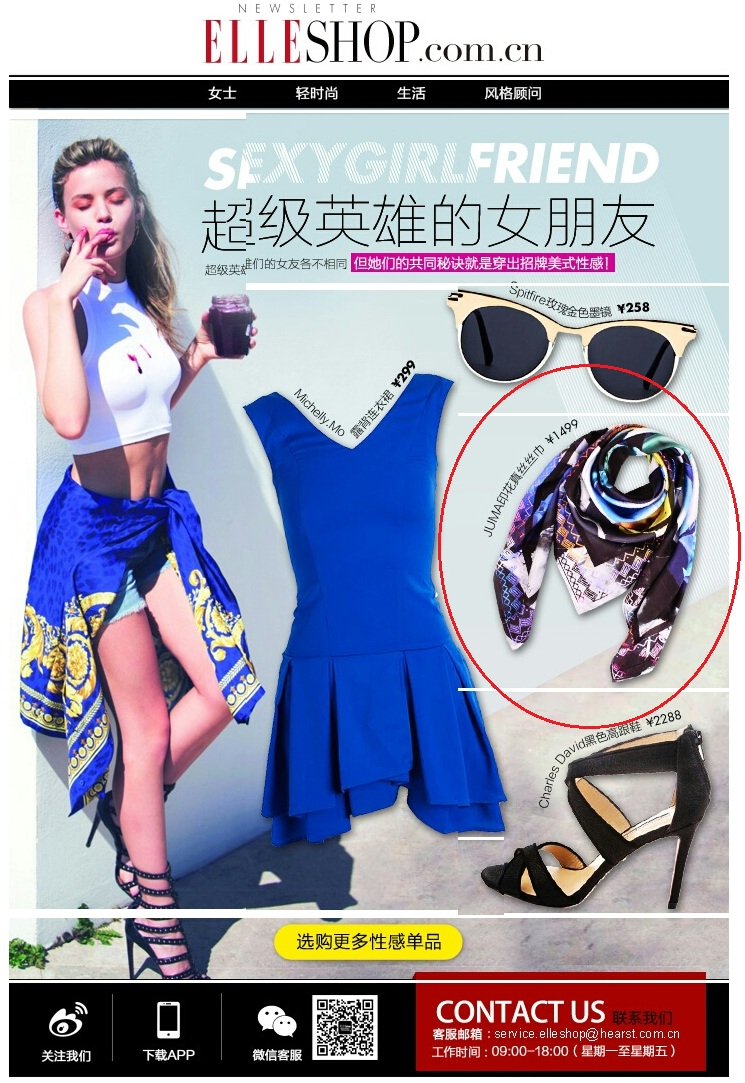 JUMA Pelican Print Scarf featured in Elle China